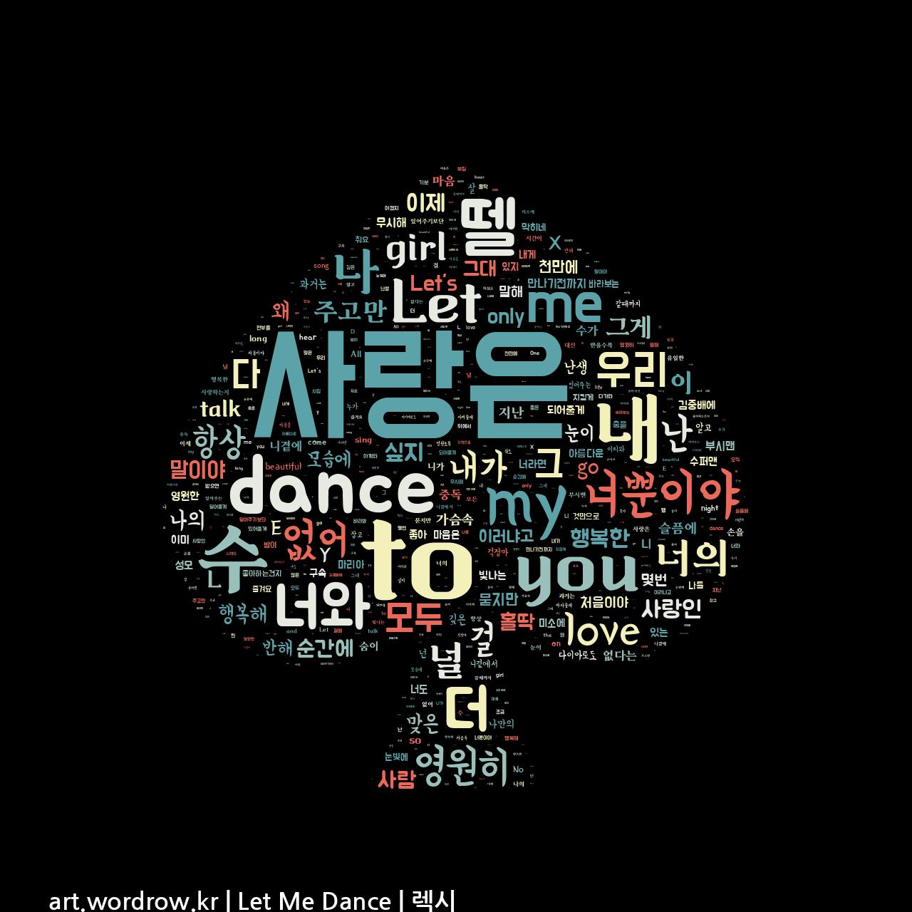 워드 클라우드: Let Me Dance [렉시]-8